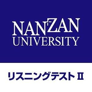 南山大学 英語リスニングテストにチャレンジⅡ