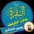 Surah Al Baqarah Full yassin al jazairi Offline icon