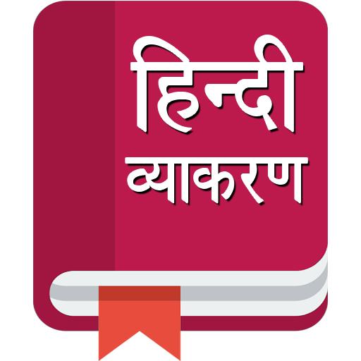 Hindi Vyakran