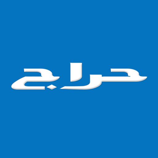 حراج (app)