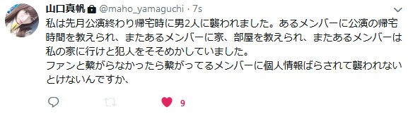 yamaguchi maho tweet 3