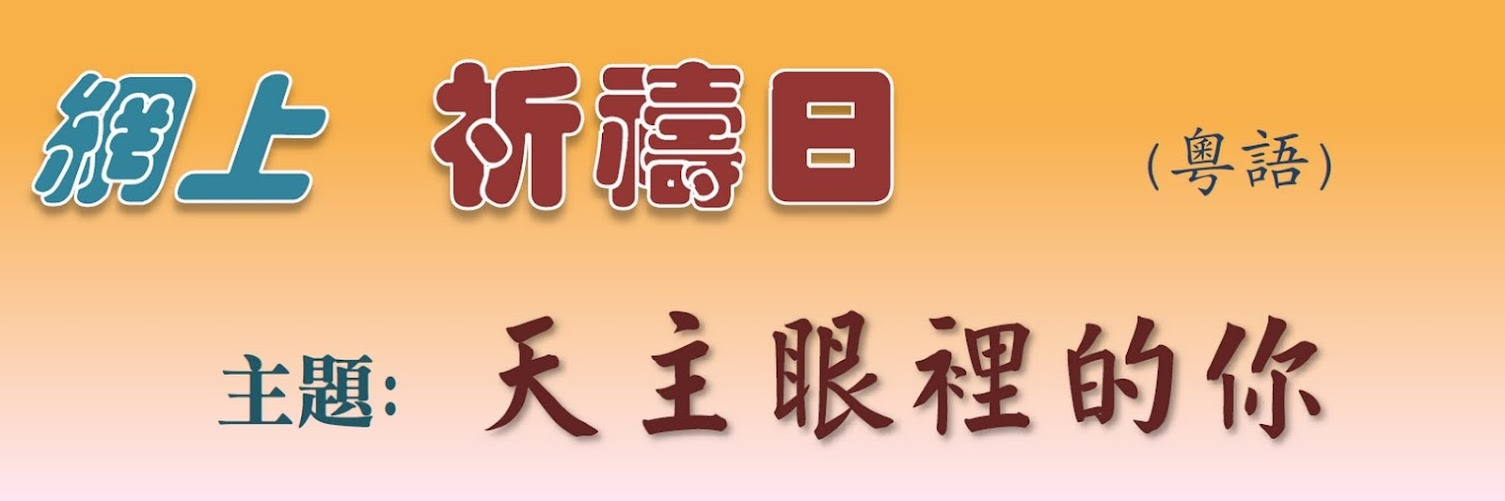 You in God's Eyes  - An Online Day of Prayer in Cantonese