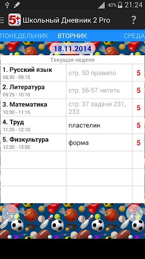 Школьный Дневник 2 Pro