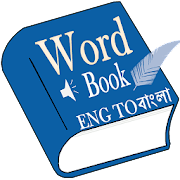 Word Book English to Bengali