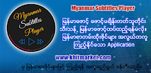 Download Myanmar SRT APK latest version app for android devices