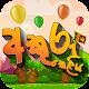 Akuru Keliya - Helakuru Game Download on Windows