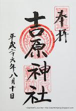 Photo: 東京都台東區 吉原神社 平成26年8月10日
