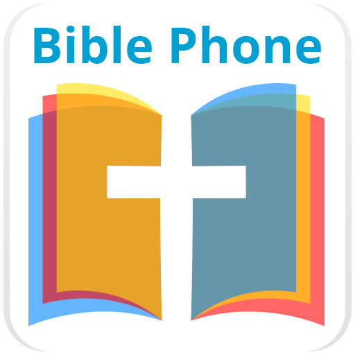 My Bible Phone (Unreleased)