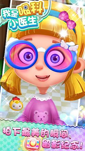 我是眼科小醫生 - 治療眼睛 美瞳美妝