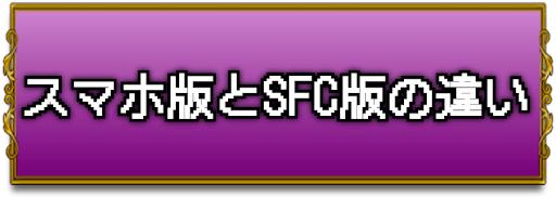 ドラクエ1_スマホ版とSFC版(旧版)の違い