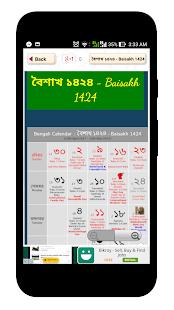 বাংলা ক্যালেন্ডার ১৪২৪ - náhled
