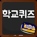 막장 학교 퀴즈 icon