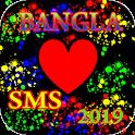 Bangla Love Sms 2019 - love status 2019 icon