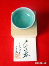 写真: ぐい呑み箱書:青瓷  掲載作品のお問い合わせは ℡/FAX 098-973-6100でお願致します。