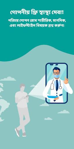Maya - لقطات شاشة مساعد الصحة الرقمية الخاصة بك 1