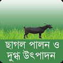 ছাগল মোতাজাতকরন ও দুগ্ধ উৎপাদন ~ Goat Care icon
