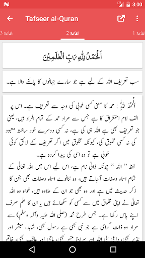 Download APK Tafseer al-Quran-al-Kareem - Abdus Salam Bhatvi app 2 3