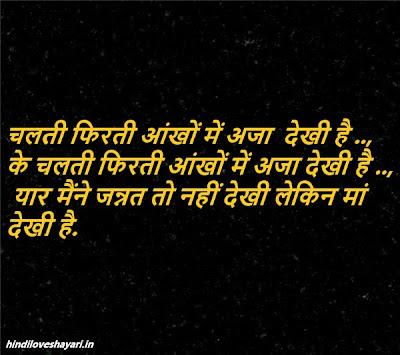 Ansh pandit shayari lyrics