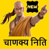 Chanakya Niti in Hindi | Chanakya Ke Vichar