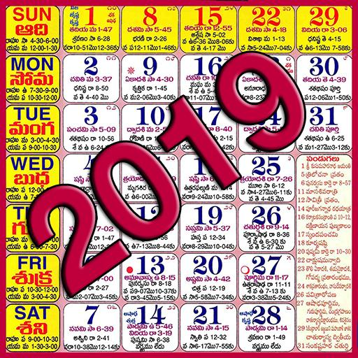 Telugu Calendar 2019 - Apps on Google Play