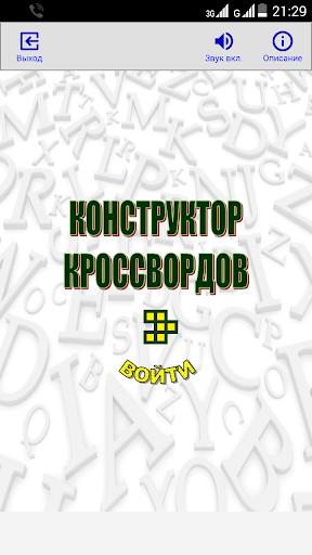 Конструктор Кроссвордов