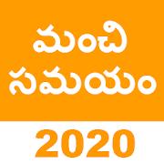 Shubh Muhurat Telugu 2020
