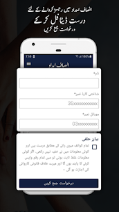 Insaf Imdad apk for android 3