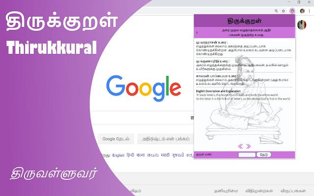 திருக்குறள் - Thirukkural