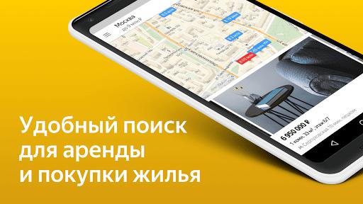 Yandex.Realty 3.33.0 screenshots 1