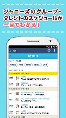 【Jカレ】無料のジャニーズ情報カレンダー&最新ニュースのおすすめ画像1