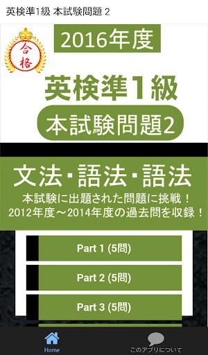 英検準1級 本試験問題2