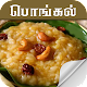 Download pongal recipes in tamil For PC Windows and Mac