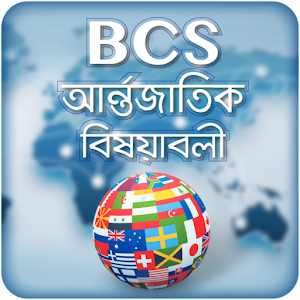 BCS : আর্ন্তজাতিক বিষয়াবলী