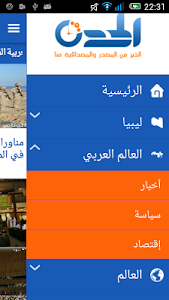 الحدث screenshot 5