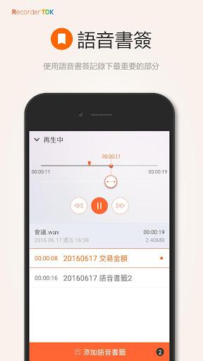 Recorder TOK 錄音機 - 高清錄音 通話錄音