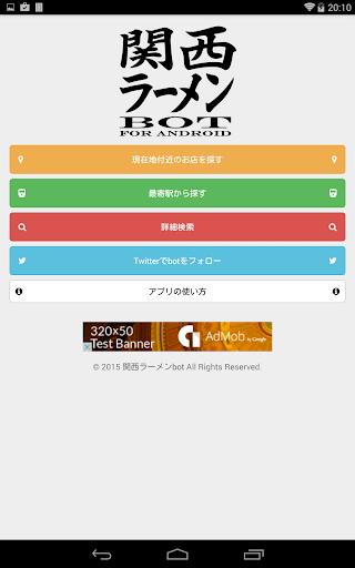 関西ラーメンbot for Android