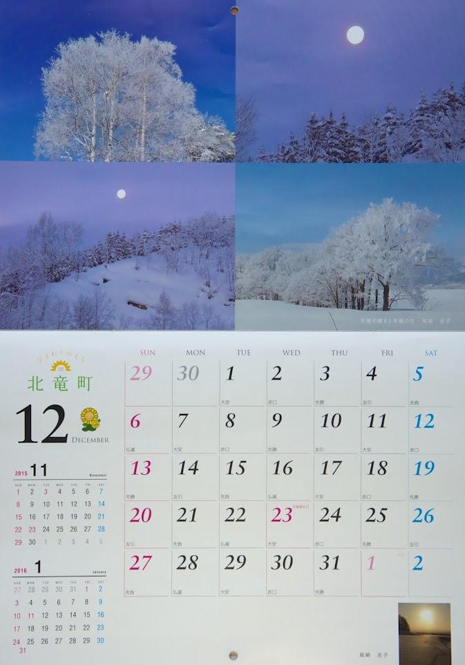 12月・北竜町カレンダー 2015