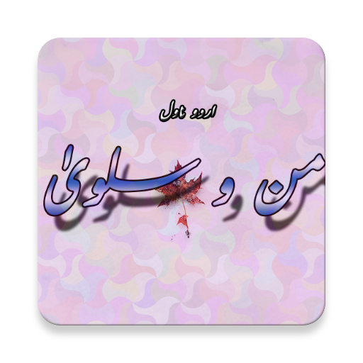 Man-o-Salwa--من و سلویٰ (Urdu Novel)