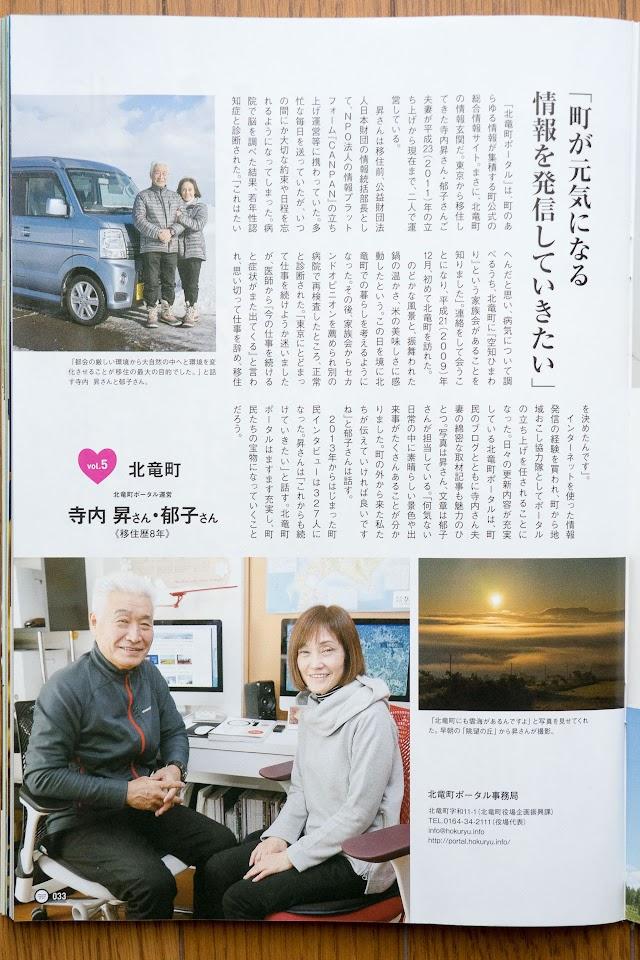 移住物語コーナー(北竜町・寺内昇&郁子)