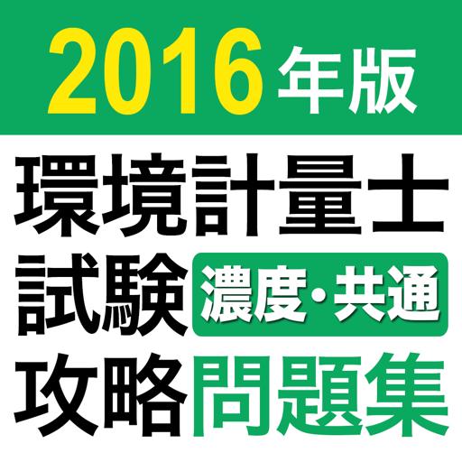 2016 環境計量士試験 濃度・共通 問題集アプリ