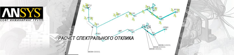 Об учёте высших форм колебаний (missing mass effect) в расчёте спектрального отклика