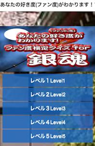 あなたのファン度がわかります!ファン度検定クイズfor銀魂 screenshot 2