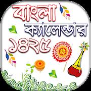 Bengali Calendar 1426 - বাংলা ক্যালেন্ডার ১৪২৫ -২৬