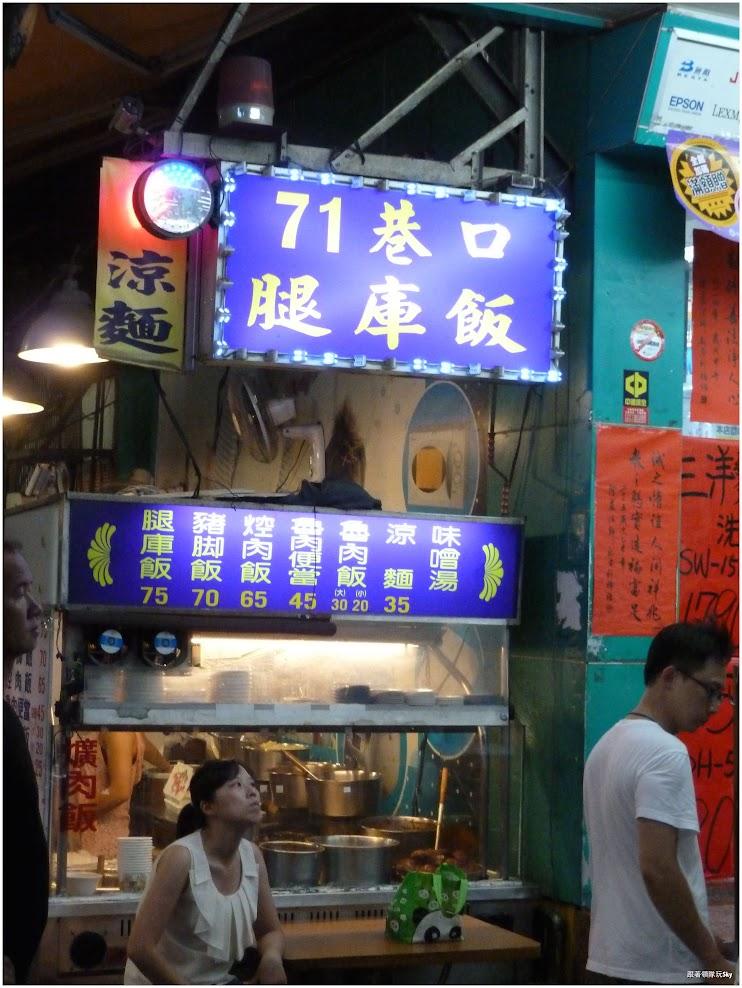 三重美食推薦-五華街隱藏版的【71巷口腿庫飯 】