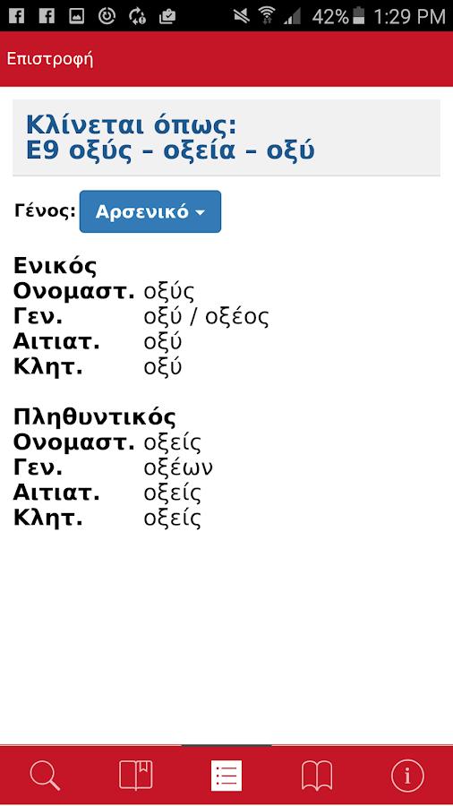 Μπαμπινιώτης Λεξικό Σχολείου - στιγμιότυπο οθόνης
