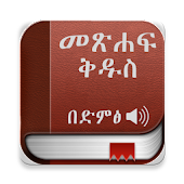 Amharic Bible Audio, መፅሐፍ ቅዱስ በድምፅ
