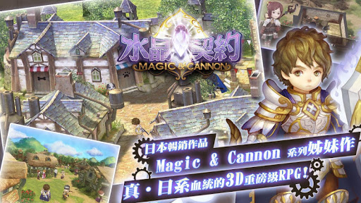 水晶契約:Magic & Cannon