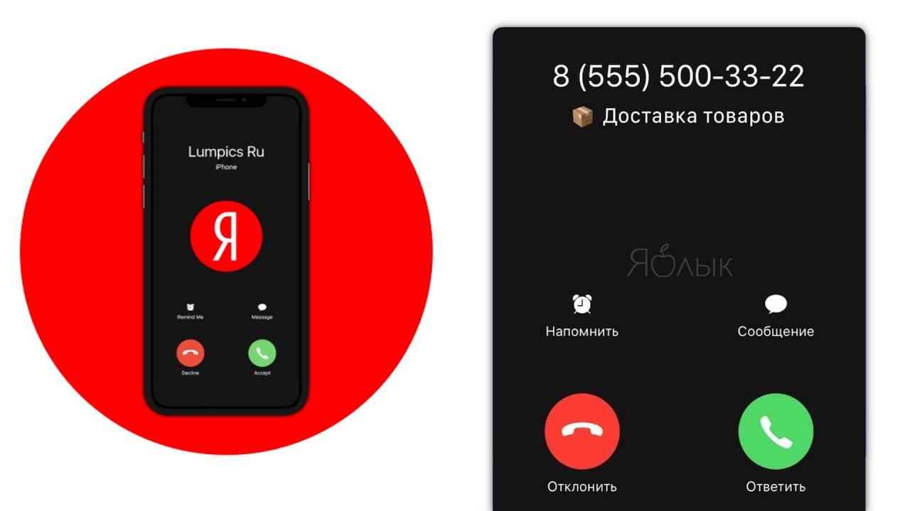 блокировка нежелательных звонков от Яндекса