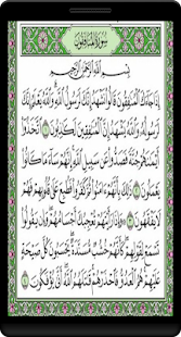 Download surah Al-Munafiqun For PC Windows and Mac apk screenshot 3