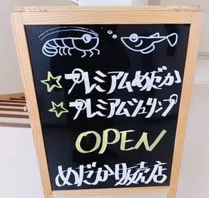 めだか販売店 東京都八王子